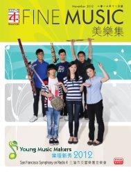 第四台音樂會 - 香港電台