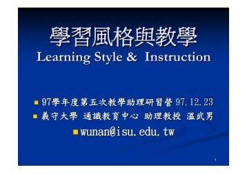 Learning Style & Instruction