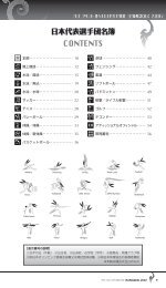 日本代表選手団 名簿 (全競技:PDF 7.8M) - 日本オリンピック委員会