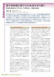 千葉 敏 - 先端基礎研究センター - 日本原子力研究開発機構