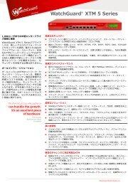 WatchGuard XTM 5 Series - ウォッチガード・テクノロジー・ジャパン