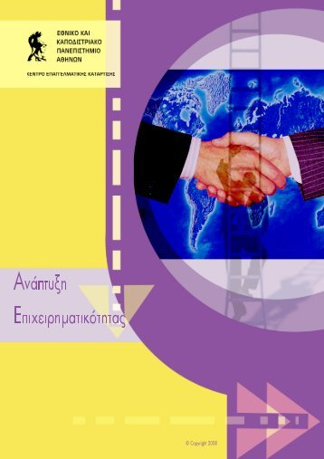 12 - Προγράμματα Συμπληρωματικής εξ Αποστάσεως Εκπαίδευσης