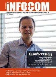 Infocom Τεύχος 198
