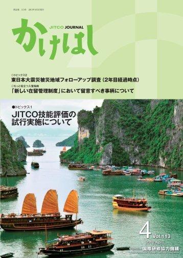 ハノイ - JITCO - 公益財団法人 国際研修協力機構