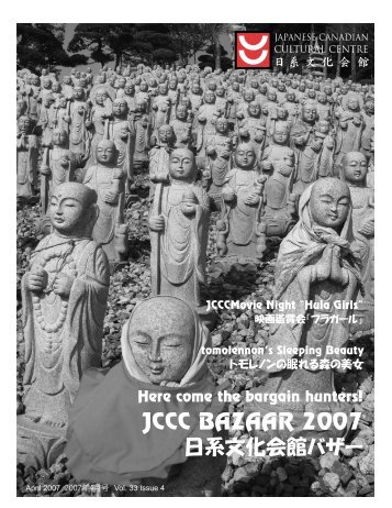 JCCC BAZAAR 2007 - Japanese Canadian Cultural Centre