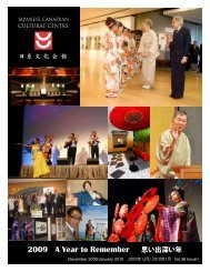 December 2009-January 2010 - Japanese Canadian Cultural Centre