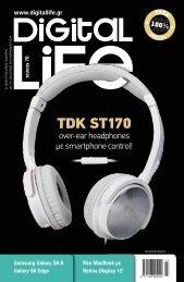 Digital Life - Τεύχος 70