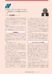 リスク・コミュニケーション ~「専門家の三つの誤解」 - 日本化学会