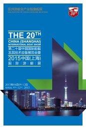 THE 20th China ( Shanghai ) International Boat Show Brochure