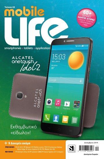 Mobile Life - Τεύχος 43