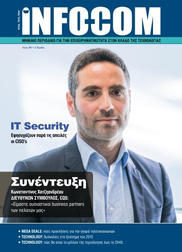 Infocom - Τεύχος 204