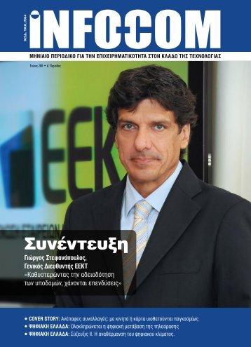 Infocom - Τεύχος 200