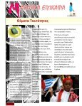 MAGAZHN ΤΩΝ ΜΑΘΗΤΩΝ - Page 2