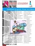 MAGAZHN ΤΩΝ ΜΑΘΗΤΩΝ - Page 6