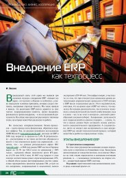 И. Бохно. Внедрение ERP как техпроцесс - АрматуроСтроение