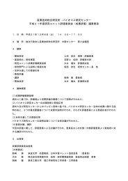 (バイオマス研究センター)議事要旨[PDF:74KB] - 産業技術総合研究所