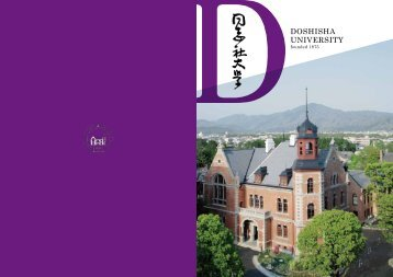 University Brochure [PDF]