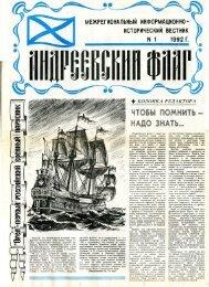 Андреевский Флаг. Морской исторический вестник.  Кронштадт, № 1-2,.  1992 г.