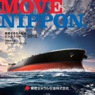 2012年12月期 中間報告書 - 東燃ゼネラル石油