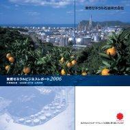 2006年12月期 中間報告書 - 東燃ゼネラル石油