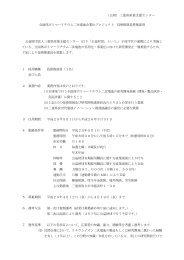 技術推進員募集要項(PDF形式) - MIESC 公益財団法人三重県産業支援 ...