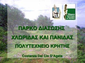 Πάρκο Διάσωσης Χλωρίδας και Πανίδας