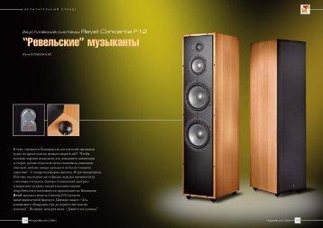 Revel Concerta F12 - Абсолютное Аудио