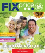 каталог товаров в PDF версии - Сети магазинов, адреса и ...
