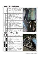 석탄취급설비 안전조치사항 - Page 6