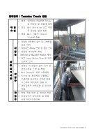 석탄취급설비 안전조치사항 - Page 7
