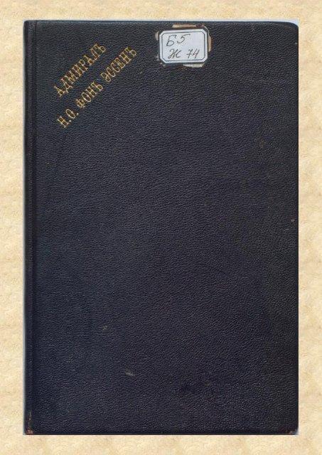 Адмирал Эссен