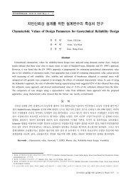 지반신뢰성 설계를 위한 설계변수의 특성치 연구 - 한국지반공학회