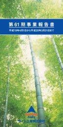 第 61 期事業報告書 - ライト工業株式会社