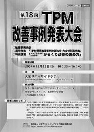 第18回 - 日本プラントメンテナンス協会