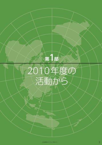 第1部:2010年度の活動から - 一般財団法人 日本国際協力システム