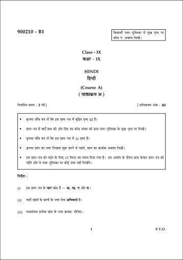 09th 900210 B1 Hindi A Qp.p65