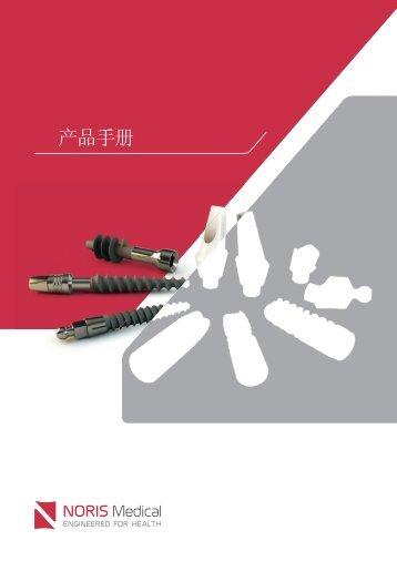 产 品 手 册 - Noris Medical Chinese Product Catalog