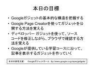 資料ダウンロード - Is.me.titech.ac.jp