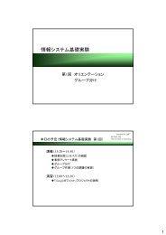 講義資料 - Is.me.titech.ac.jp
