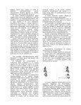 Insegnamenti sulla Preghiera in Sette Versi - Page 5