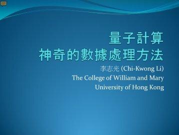 講座pdf - The University of Hong Kong