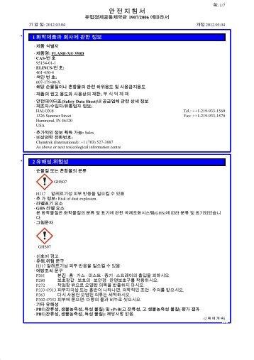 안 전 지 침 서 - Halox