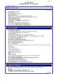 안 전 지 침 서 - Halox - Page 3