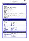 안 전 지 침 서 - Halox - Page 4