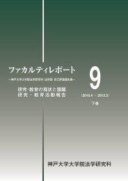 下巻 - 神戸大学大学院法学研究科・法学部