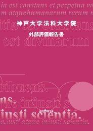 外部評価報告書 (2007/3) - 神戸大学大学院法学研究科・法学部