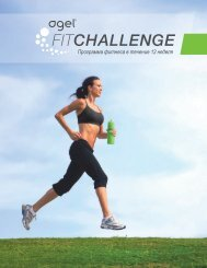 Fit-Challenge-Guide-Russian.pdf