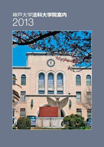 神戸大学法科大学院案内 - 神戸大学大学院法学研究科・法学部