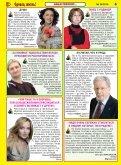Однако, жизнь! 24 2014 год - Page 2
