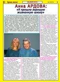 Однако, жизнь! 23 2014 год - Page 6